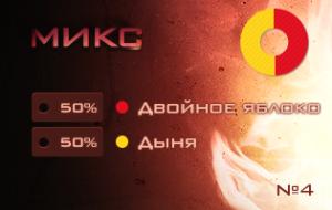 4 300x190 - Миксы табака | Shishamagic