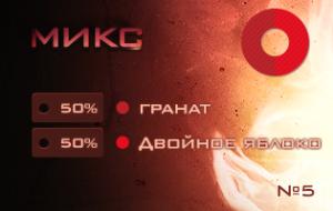 5 1 300x190 - Миксы табака | Shishamagic